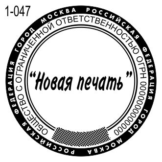 Новый образец печати компании 47
