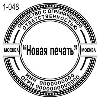 Новый образец печати предприятия 48