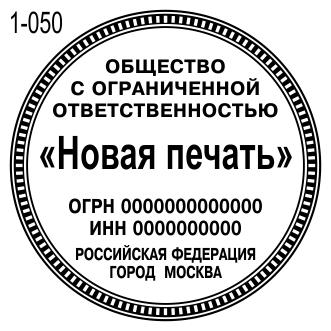 Новый эскиз печати фирмы 50