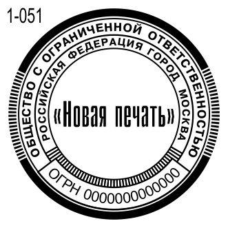 Новый эскиз печати компании 51