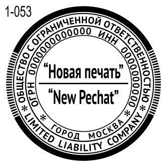 Новый пример печати ООО 53