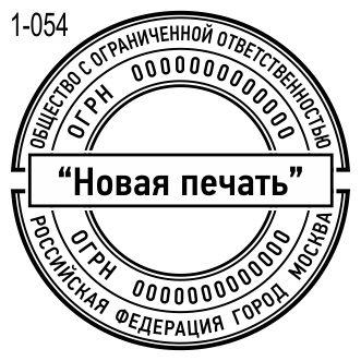 Новый пример печати фирмы 54