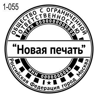 Новый пример печати компании 55