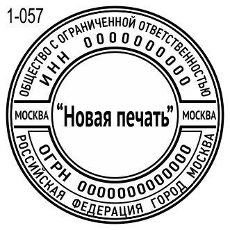 Новый шаблон печати ООО 57