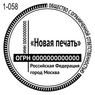 Новый шаблон печати фирмы 58