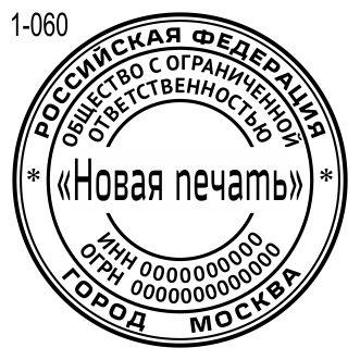 Новый шаблон печати предприятия 60