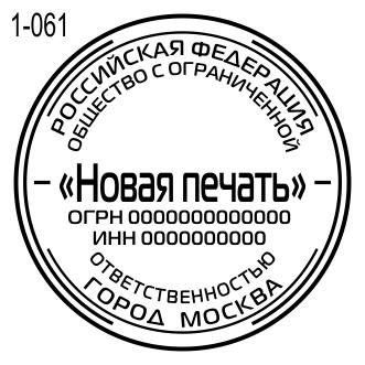 Новый 2019 макет печати ООО 61