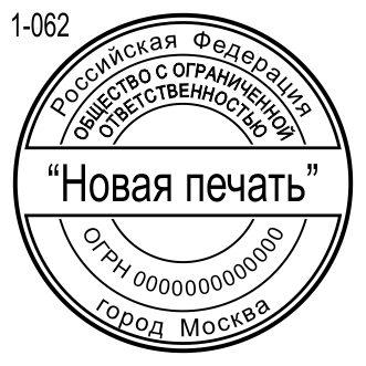 Новый 2019 макет печати фирмы 62