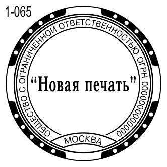 Новый 2019 образец печати ООО 65