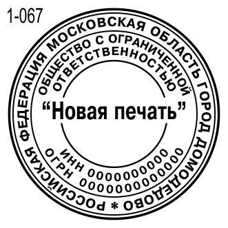 Новый 2019 образец печати компании 67