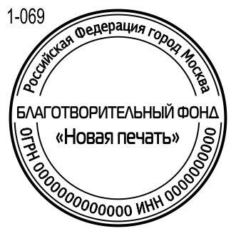 Новый 2019 эскиз печати ООО 69