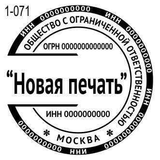 Новый 2019 эскиз печати компании 71
