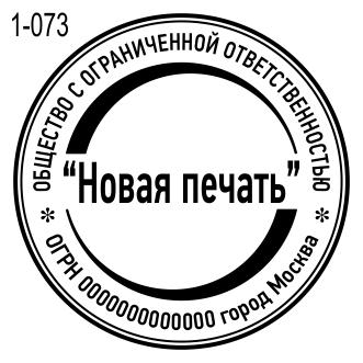 Новый 2019 пример печати ООО 73