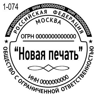 Новый 2019 пример печати фирмы 74