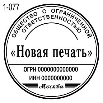 Новый 2019 шаблон печати ООО 77