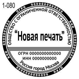 Новый 2019 шаблон печати предприятия 80
