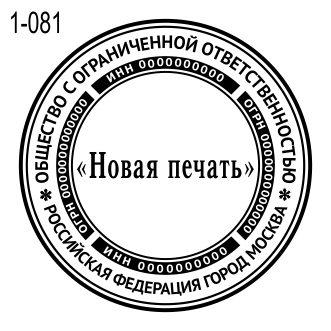 Новый 2019 макет печати ООО 81