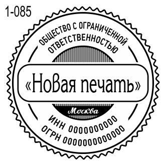 Новый 2019 образец печати ООО 85