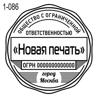 Новый 2019 образец печати фирмы 86