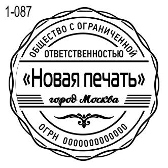 Новый 2019 образец печати компании 87