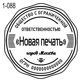 Новый 2019 образец печати предприятия 88