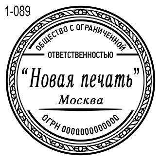 Новый 2019 эскиз печати ООО 89