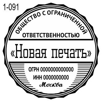 Новый 2019 эскиз печати компании 91