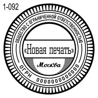 Новый 2019 эскиз печати предприятия 92
