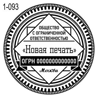 Новый 2019 пример печати ООО 93