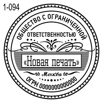 Новый 2019 пример печати фирмы 94