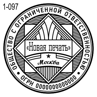 Новый 2019 шаблон печати ООО 97