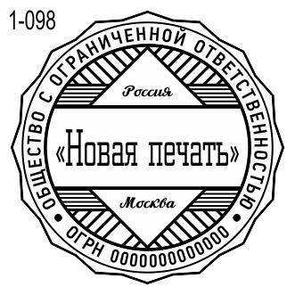 Новый 2019 шаблон печати фирмы 98