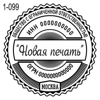 Новый 2019 шаблон печати компании 99