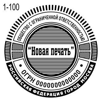 Новый 2019 шаблон печати предприятия 100