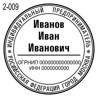 Новый эскиз печати ИП