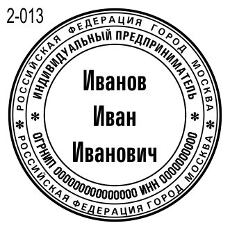Новый пример печати ИП