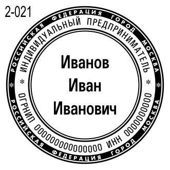 Новый макет печати ИП 2019г.
