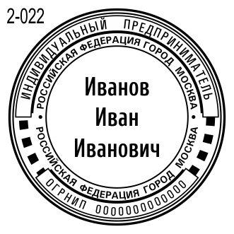 Новый макет печати индивидуального предпринимателя 2019г.