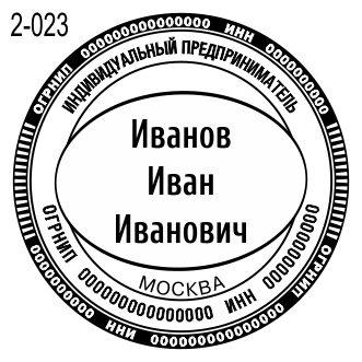 Новый макет печати предпринимателя 2019г.