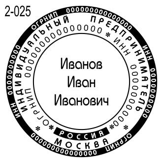 Новый образец печати ИП 2019г.
