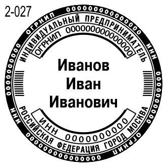 Новый образец печати предпринимателя 2019г.