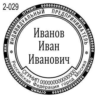 Новый эскиз печати ИП 2019г.