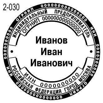 Новый эскиз печати индивидуального предпринимателя 2019г.