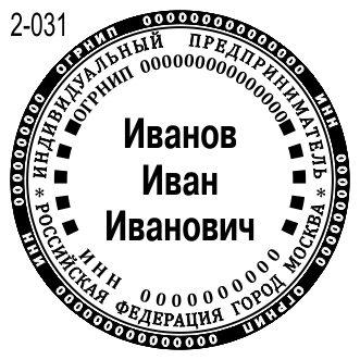 Новый эскиз печати предпринимателя 2019г.