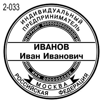 Новый пример печати ИП 2019г.