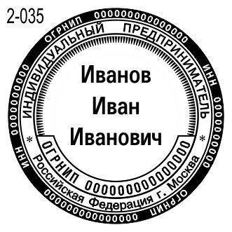 Новый пример печати предпринимателя 2019г.
