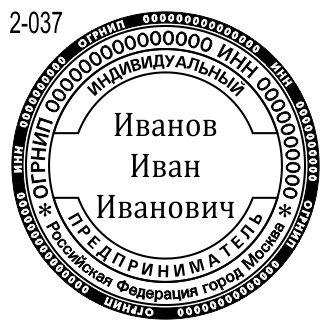 Новый шаблон печати ИП 2019г.