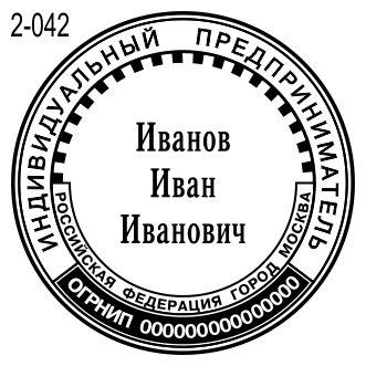 макет печати индивидуального предпринимателя