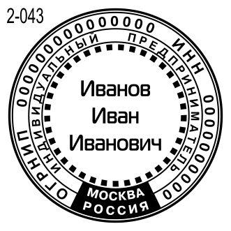 макет печати предпринимателя