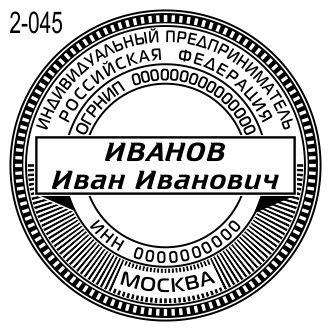образец печати ИП